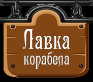 Лавка Корабела