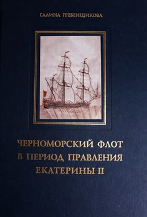 Черноморский флот в период правления Екатерины II (Том 1) - фото 4246
