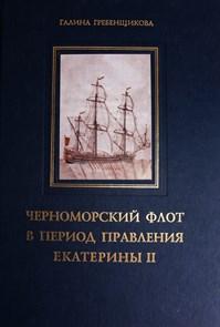Черноморский флот в период правления Екатерины II (Том 1)
