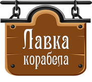 Лавка Корабела