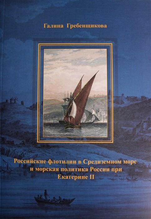 Российские флотилии в Средиземном море и морская политика России при Екатерине II  - фото 4244