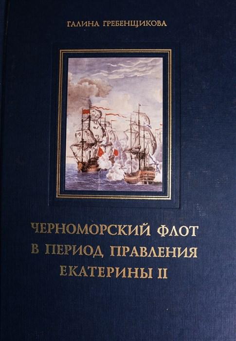 Черноморский флот в период правления Екатерины II (Том 2) - фото 4252
