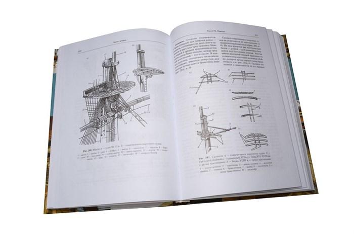 Постройка моделей судов (О. Курти) - фото 4914