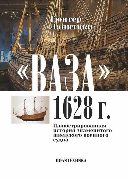 """Г. Ланитцки """"Ваза"""", 1628 - фото 6062"""