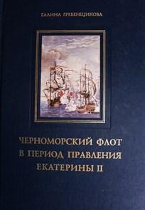 Черноморский флот в период правления Екатерины II (Том 2)