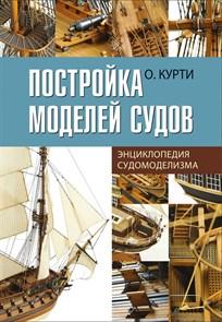 Постройка моделей судов (О. Курти)